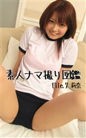 素人ナマ撮り図鑑 File.7 莉奈