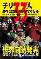 チリ33人 生存と救出、知られざる記録