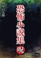 恐怖小説集 呪