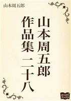 山本周五郎 作品集 二十八