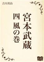 宮本武蔵 四 風の巻