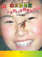 雄太昆虫記 : ぼくのアシナガバチ研究所日記