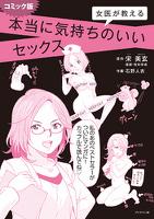 『コミック版 女医が教える 本当に気持ちのいいセックス』の電子書籍