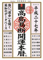 高島易断開運本暦 平成二十七年