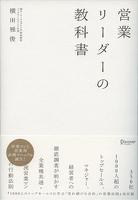 『営業リーダーの教科書』の電子書籍