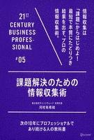 『課題解決のための情報収集術』の電子書籍