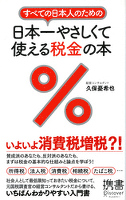 『すべての日本人のための 日本一やさしくて使える税金の本』の電子書籍