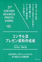 『コンサル流プレゼン資料作成術』の電子書籍