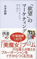 『「欲望」のマーケティング』の電子書籍