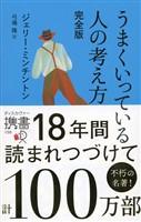 『うまくいっている人の考え方 完全版』の電子書籍