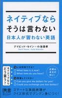 ネイティブならそうは言わない 日本人が習わない英語