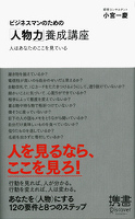 『ビジネスマンのための「人物力」養成講座』の電子書籍