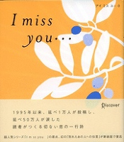 I miss you… 0