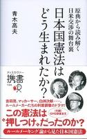 『原典から読み解く日米交渉の舞台裏 日本国憲法はどう生まれたか?』の電子書籍