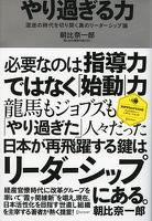 『やり過ぎる力 混迷の時代を切り開く真のリーダーシップ論』の電子書籍