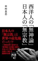 西洋人の無神論 日本人の無宗教 (ディスカヴァー携書)