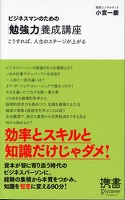 『ビジネスマンのための「勉強力」養成講座』の電子書籍