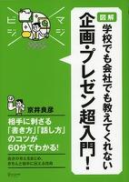 『マジビジプロ 図解 学校でも会社でも教えてくれない 企画・プレゼン超入門!』の電子書籍