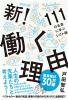 『新!働く理由』の電子書籍