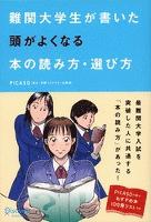難関大学生が書いた 頭がよくなる本の読み方・選び方