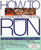 HOW TO RUN マラソン世界記録保持者 ポーラ・ラドクリフのランニング・バイブル