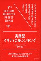 『実践型クリティカルシンキング』の電子書籍