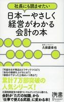 『社長にも読ませたい 日本一やさしく経営がわかる会計の本』の電子書籍