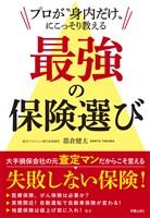 """プロが""""身内だけ""""に こっそり教える 最強の保険選び"""