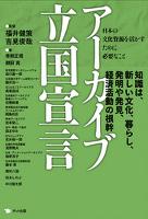 アーカイブ立国宣言 日本の文化資源を活かすために必要なこと