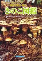 きのこ図鑑 : フィールドブック福井の里山・奥山