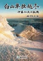 白山単独越冬 伊藤仁夫の挑戦