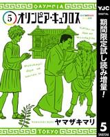 オリンピア・キュクロス【期間限定試し読み増量】 5