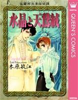 『仏蘭西浪漫探偵譚 水晶と天鵞絨』の電子書籍