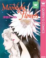 『Moonlight Flowers―月下美人―』の電子書籍