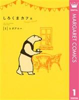 しろくまカフェ today's special 1