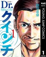 Dr.クインチ 1