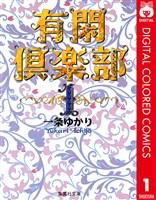 『有閑倶楽部 カラー版 1』の電子書籍