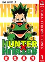 『HUNTER×HUNTER カラー版 1』の電子書籍