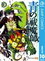 青の祓魔師 リマスター版 10