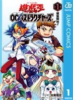遊☆戯☆王OCG ストラクチャーズ 1