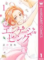 『エンゲージ・ピンク 1』の電子書籍