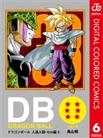 DRAGON BALL カラー版 人造人間・セル編 6
