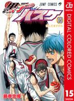 黒子のバスケ カラー版 15