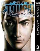 TOUGH 龍を継ぐ男 3