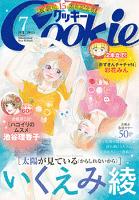クッキー 2015年7月号 電子版