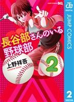 長谷部さんのいる野球部 2