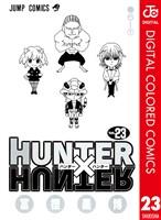 HUNTER×HUNTER カラー版 23