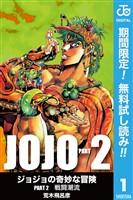 ジョジョの奇妙な冒険 第2部 モノクロ版【期間限定無料】 1