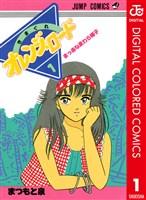 『きまぐれオレンジ★ロード カラー版 1』の電子書籍