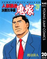 人事課長鬼塚 20